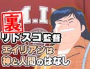 #200裏 岡田斗司夫ゼミ(4.46)