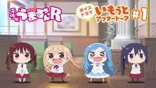 TVアニメ『干物妹!うまるちゃんR』いもう