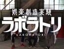 娯楽創造実験ラボラトリ 〜予告編〜