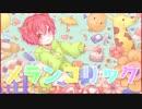 【オリジナルMV】メランコリック *C.S.Portリアレンジ*歌ってみた【三周年】