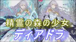 【FEヒーローズ】聖戦の世界 - 精霊の森の少女 ディアドラ特集