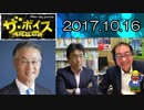 【長谷川幸洋・高英起】 ザ・ボイス 20171016