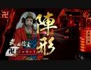戦国大戦2をしつこく要求し続ける戦国大戦実況動画【part27】