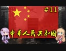 【HoI4】同志ゆかまきが平和を求める中華人民共和国革命戦略11