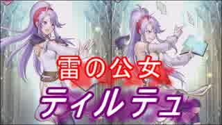 【FEヒーローズ】聖戦の世界 - 雷の公女 ティルテュ特集