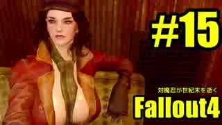 【Fallout4】対魔忍が世紀末を逝く#15【ゆ