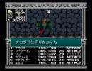 【旧約・女神転生I・II】初見実況プレイ55