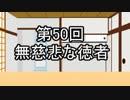あきゅうと雑談 第50話 「無慈悲な徳者」