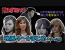 【13日の金曜日】映画版あらすじ+ゲーム版と比較♯2【Friday the 13th】