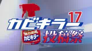 カビキラー投稿祭'17【告知動画】
