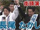 【衆院選2017】自由民主党・長尾たかし候補の戦い[桜H29/10/17]