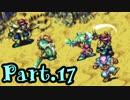 【聖剣伝説3】伝説を紡ぐ選ばれし者達-Part.17-【聖剣伝説COLLECTION】