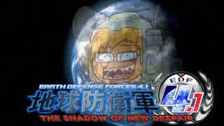 【地球防衛軍4.1】地獄の巨大生物たちと遊んでみたpart12【複数実況】