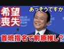 【麻生副総理があっそうですか】 希望の党は首班指名で前原さん?