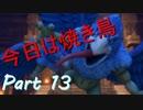 【ネタバレ有り】 ドラクエ11を悠々自適に実況プレイ Part 13