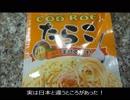 アメリカの食卓 689 アメリカのS&Bた