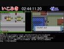 制限時間5時間でルビサファ対戦 準備編(3/5)