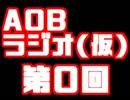 【第零回】AOBラジオ(仮)