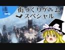 ✈【街づくりゲームスペシャル】ゆっくりのSteamひみつ探偵団3