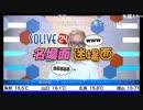 SOLiVE24 名場面迷場面 (2017-10-15) (1/2)