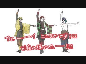 【鬼滅の刃】鬼殺隊+αで極.楽.浄.土.踊ってもらった【手描き】