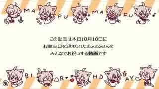 【まふまふ】 Happy Birthday 【2017.10.1