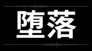 【初音ミク】 堕落 【オリジナル曲】