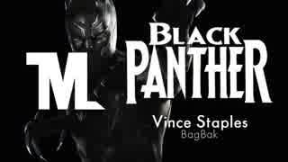 【予告第2弾使用曲】『ブラックパンサー』Vince Staples - BagBak