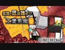 【日刊Minecraft】最強の匠は誰か!?工業系編  便利を求めて【4人実況】