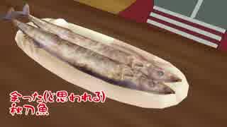 【艦これMMD】余った秋刀魚は赤城さんのも