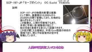 紅魔風SCP紹介 Part15