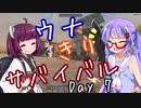 【7DTD】 ウナきりサバイバル! Part.5 (α