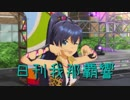 日刊 我那覇響 第1497号 「きゅんっ!ヴァンパイアガール」 【ソロ】