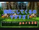 【PS版DQ4】ちょすこ勇者、再び参る!【その28】