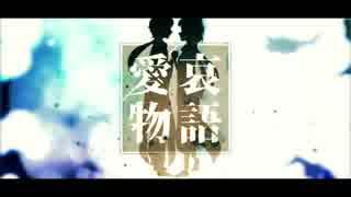愛哀物語  / 初音ミク【古事記project・壱】