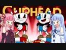 【Cuphead】琴葉姉妹の魂狩り【VOICEROID