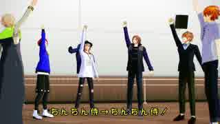 【MMDA3!】劇団員たちの「ちんちん侍ゲー