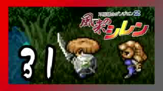 卍【不定期シレン日記】part31