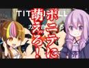 【Titanfall2】ゆかりとギャラ子の遭難