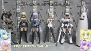 FAガール轟雷改 FAガール4巻+誕生日SP(軽め) ゆっくりプラモ動画