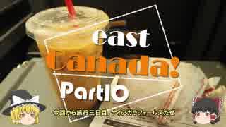 【ゆっくり】東カナダ一人旅 Part10 カ