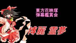 東方花映塚-弾幕鑑賞会「博麗 霊夢」