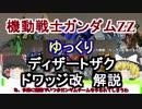 【機動戦士ガンダムZZ】ドワッジ改&Dザク 解説【ゆっくり解説】 part11