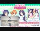 【VOCALOID】ロストワンの号哭×春情ロマンティック【ラブライブ!】