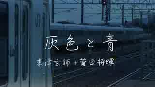 灰色と青 【UTAUカバー】闇音レンリ