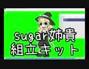 sugar姉貴組立キット