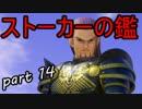 【ネタバレ有り】 ドラクエ11を悠々自適に実況プレイ Part 14