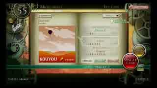 【ノスタルジアf】KOUYOU (Hard,Expert)