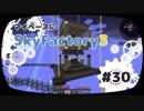 【Minecraft】マイペースにSkyFactory3 #30【ゆっくり実況】