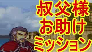 【実況】思考雑魚っぱがやるファイアーエムブレム 聖魔の光石  part33